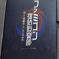 "Thumbnail of ""サウンドトラック全曲集 ファミコン探偵倶楽部 コレクターズエディション特典"""