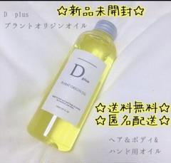 "Thumbnail of ""大人気ヘアオイル D plus プラントオリジンオイル 1本 N. エヌドット似"""