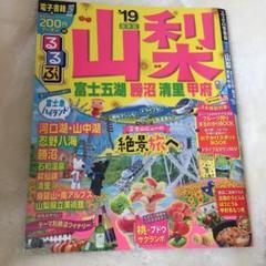 "Thumbnail of ""るるぶ山梨 富士五湖 勝沼 清里 甲府 '19"""