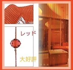 "Thumbnail of ""ひものれん 紐のれん ストーン ロングカーテン 幅100cm 長さ200cm 赤"""