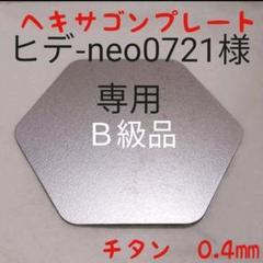 """Thumbnail of """"【ヒデ-neo0721様専用】B級品 チタン製ヘキサゴンプレート【敷板】"""""""