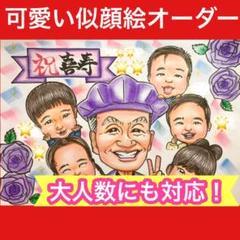 "Thumbnail of ""❤️似顔絵オーダー ❤️オーダーメイド ❣️還暦 長寿祝い ちゃんちゃんこ 大人数"""