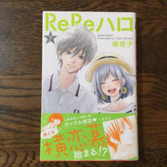 """Thumbnail of """"ReReハロ 7"""""""