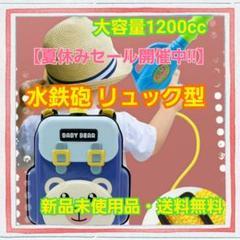 "Thumbnail of ""水鉄砲 リュック タンク ウォーターガン 大容量 超強力 夏 子供 海キャンプ"""
