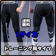 """Thumbnail of """"◆ トレーニングタイツ L ラッシュガード メンズ レギンス コンプレッション"""""""