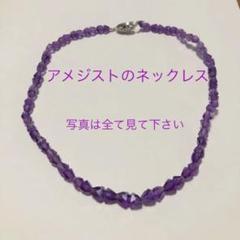 "Thumbnail of ""紫水晶(アメジスト)のネックレス40cm ネックレスケース付き"""
