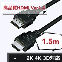 "Thumbnail of ""高品質HDMIケーブル Ver1.4 4K 3D対応 1.5m"""