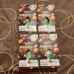 """Thumbnail of """"+green(アンドグリーン) 鮮度保持エッグ 4個セット"""""""