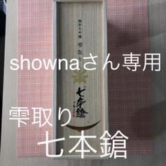 "Thumbnail of ""純米大吟醸 雫取り 七本鎗"""