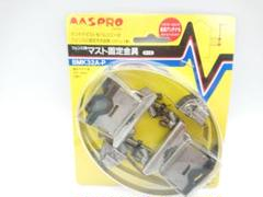 "Thumbnail of ""マスプロ マスト固定金具 BMK32A-P"""