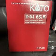 "Thumbnail of ""KATO 10-944 651系1000番台 伊豆クレイルタイプ 4両セット"""