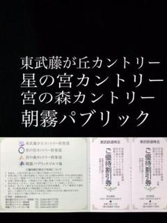 "Thumbnail of ""東武ゴルフクラブ 8回分 4枚"""