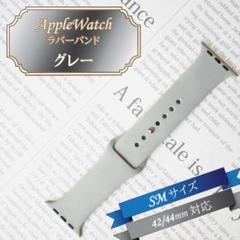 "Thumbnail of ""Apple Watch ラバーバンド SM 42/44mm グレー"""