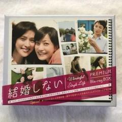 """Thumbnail of """"【超希少!】「結婚しない」プレミアムBD-BOX 菅野美穂 天海祐希"""""""