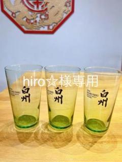 "Thumbnail of ""白州ハイボールグラス"""