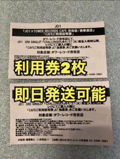 """Thumbnail of """"JO1タワレコカフェ利用証明券2枚"""""""