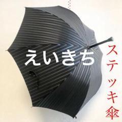 """Thumbnail of """"【珍しい】傘工房 えいきち ステッキ傘 杖 長傘 雨傘"""""""