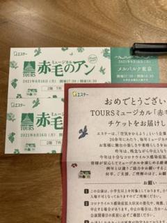 "Thumbnail of ""8/16(月)18:30@メルパルク東京 ミュージカル「赤毛のアン」ペアチケット"""