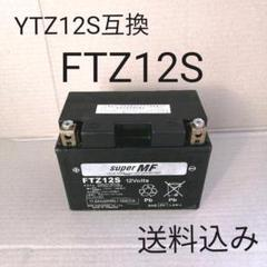 "Thumbnail of ""【中古 送料込み】YTZ12S互換 バッテリー 古河 FTZ12S バイク"""