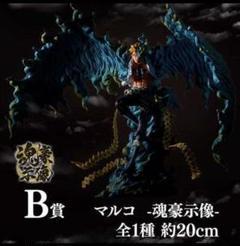 """Thumbnail of """"一番くじ ワンピース B賞マルコ"""""""
