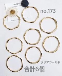 "Thumbnail of ""no.173  チャームパーツ ツイストフレーム ゴールド 6個"""