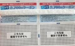"Thumbnail of ""中日ドラゴンズ ドラチケ クーポン 2700円×2枚"""