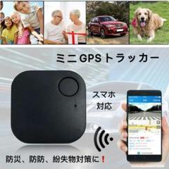 """Thumbnail of """"スマホ対応 小型GPS 携帯 防災 防犯 紛失物対策に 音鳴る ブラック"""""""