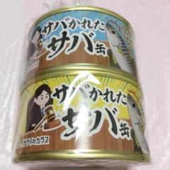 "Thumbnail of ""サバ缶 水煮 味噌煮 2個 セット イチケイのカラス"""