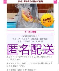 """Thumbnail of """"ハワイアンズ クーポン チケット 割引 券 引換券 福島 プール 水泳 海"""""""