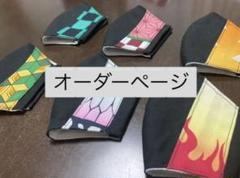 "Thumbnail of ""和柄 ワンポイントインナーマスク オーダー専用ページ"""