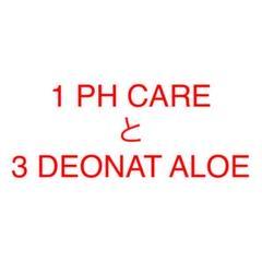 """Thumbnail of """"1 PHCARE と 3 DEONAT ALOE"""""""