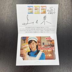 """Thumbnail of """"森 七菜 フジパン キャンペーンQUOカード"""""""