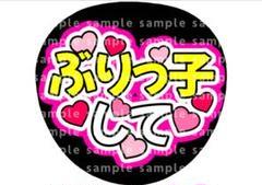 "Thumbnail of ""ぶりっ子して"""