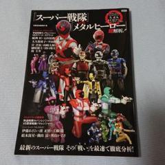 "Thumbnail of ""「スーパー戦隊」VS「メタルヒーロー」超解析!"""