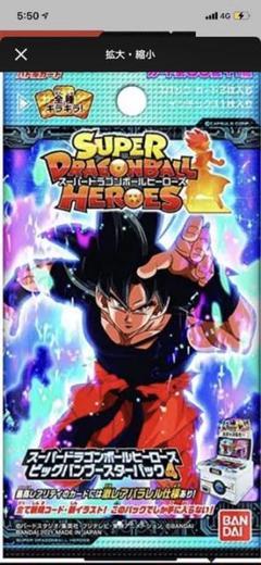 """Thumbnail of """"スーパードラゴンボールヒーローズ ビッグバンブースターパック4"""""""