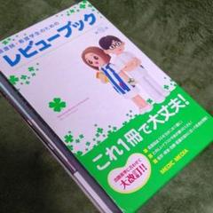 "Thumbnail of ""看護師・看護学生のためのレビューブック"""