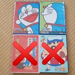 """Thumbnail of """"ドラえもんDVD2本 クレヨンしんちゃんDVD1本"""""""