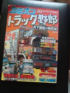 "Thumbnail of ""トラック野郎"""