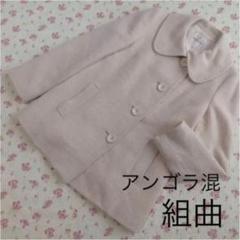 "Thumbnail of ""組曲 ハーフコート 2 暖かい 羊毛 アンゴラ混 DMW"""