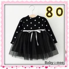 """Thumbnail of """"【新品】ベビードレス ワンピース チュール 水玉 春秋 ブラック 80"""""""