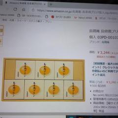 "Thumbnail of ""烏鶏庵   プリン   7個入   3244円相当   期限   2021.10"""