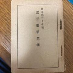 """Thumbnail of """"諸兵射撃教範第3部(陸軍省検閲済)"""""""