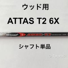 """Thumbnail of """"USTマミヤ アッタスT2 6X シャフト ATTAS T2"""""""