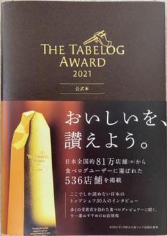 """Thumbnail of """"The Tabelog Award 2021 公式本"""""""