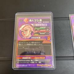 """Thumbnail of """"スーパードラゴンボールヒーローズ 魔人ブウ:悪 H6-46"""""""