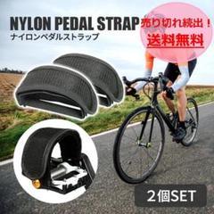 """Thumbnail of """"残り4個】限定値下げ!!ナイロン ペダルストラップ   BMX クロスバイク"""""""