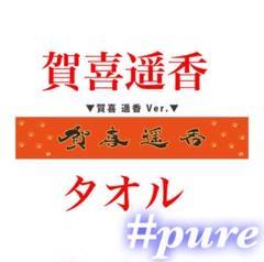 乃木坂 46 時間 テレビ グッズ