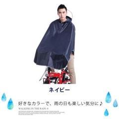 "Thumbnail of ""自転車用レインコート ネイビー"""