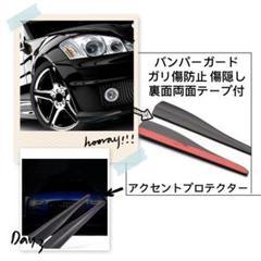 "Thumbnail of ""カーボンデザインのアクセントプロテクター 汎用バンパーガード 両面テープ付4本"""