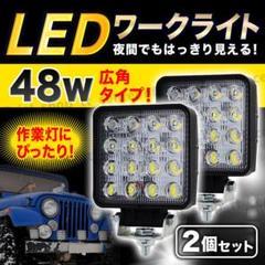 "Thumbnail of ""車 LED作業灯 2個セット ワークライト サーチライト 12V/24V 16連"""